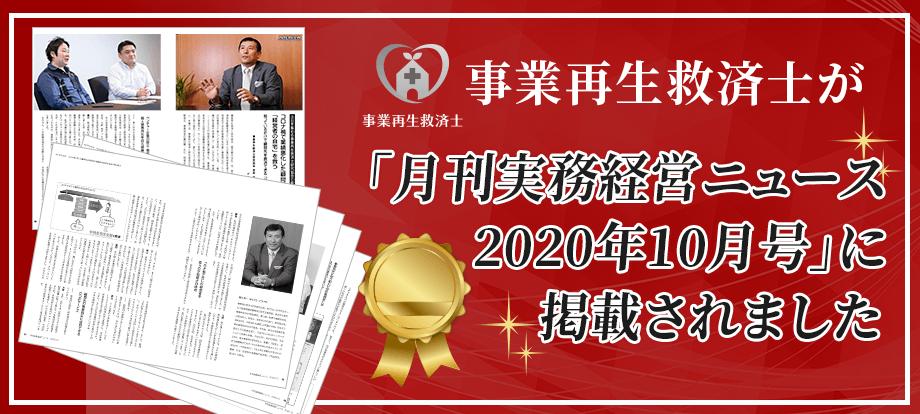 事業再生救済士が「月間実務経営ニュース2020年10月号」に掲載されました