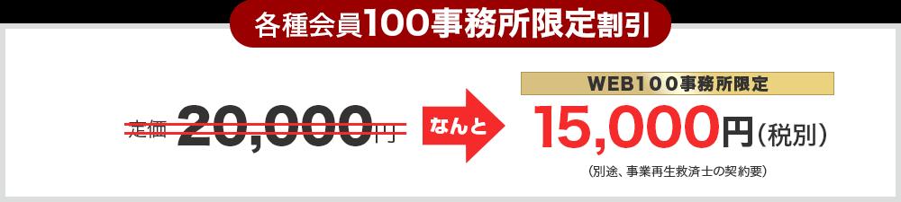 各種会員100事務所限定割引 20,000円→15,000円(税別)
