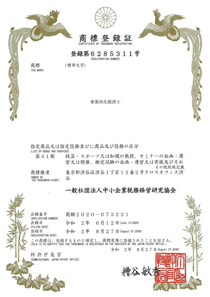 商標登録証 登録第6285311号 事業再生救済士